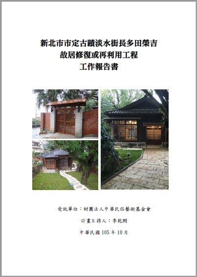 新北市市定古蹟淡水街長多田榮吉故居修復或再利用工程工作報告書