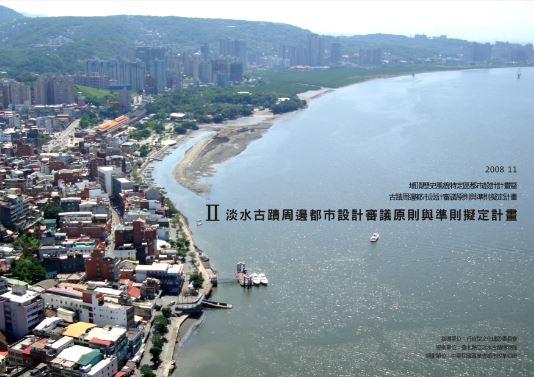淡水古蹟周邊都市設計審議原則與準則擬訂計畫Ⅱ