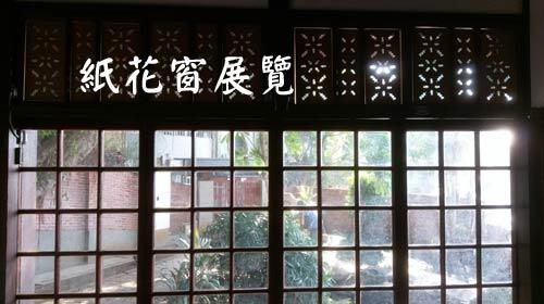 紙花窗-駐村藝術家成果展