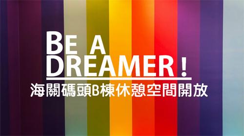 Be a Dreamer ! 海關碼頭B棟休憩空間開放