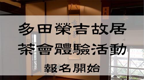 108年多田榮吉故居茶會體驗活動開放報名