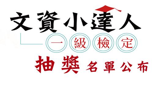 2019文資小達人一級檢定通過者抽獎活動名單公布囉!