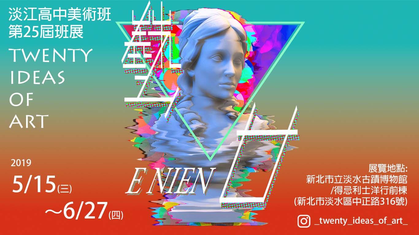 2019年「淡江高中第25屆美術班班展-藝廿 E NIEN」