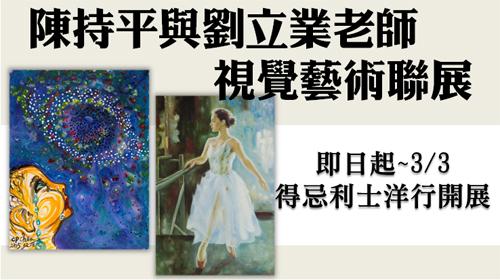 陳持平與劉立業老師視覺藝術聯展
