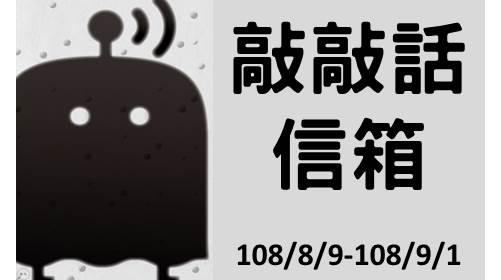 2019新北市國際藝術村成果展-三明治工「敲敲話信箱」在多田榮吉故居