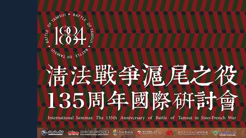 清法戰爭滬尾之役135周年國際研討會線上報名開跑囉!(報名踴躍,主辦加開100名額)
