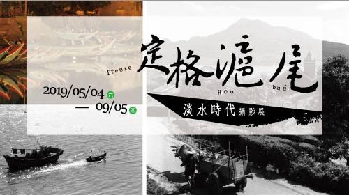 「定格滬尾─淡水時代攝影展」