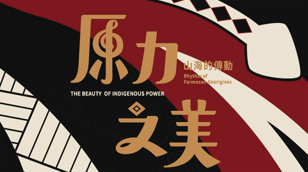 「山海的傳動—原力之美:第七屆全國學生台灣原住民海報創作競賽成果展」