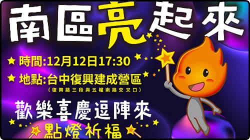 2020台灣燈會-璀璨台中
