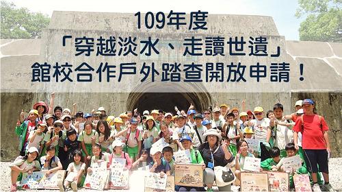109年「穿越淡水、走讀世遺」館校合作戶外踏查即日起開放申請!