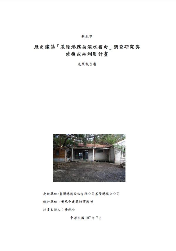 基隆港務局淡水宿舍修復或再利用計畫 成果報告書