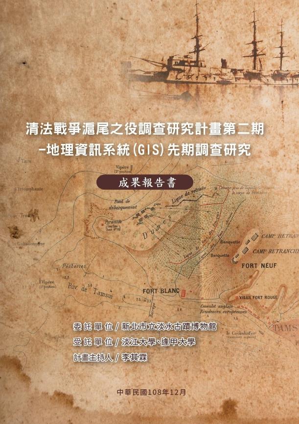 清法戰爭滬尾之役調查研究計畫第二期-地理資訊系統(GIS)先期調查研究