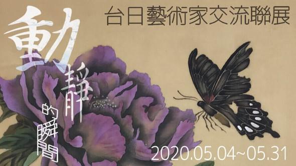 台日藝術家交流聯展——動靜的瞬間