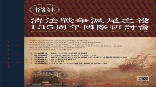 清法戰爭滬尾之役135周年國際研討會海報
