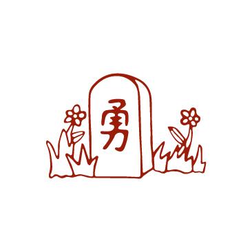 湖南勇古蹟園