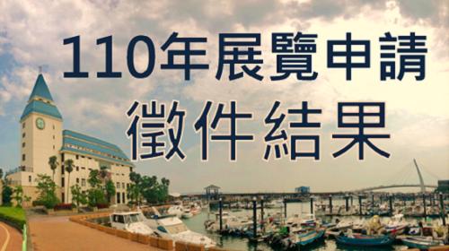 本館110年度受理展覽申請審查結果公告