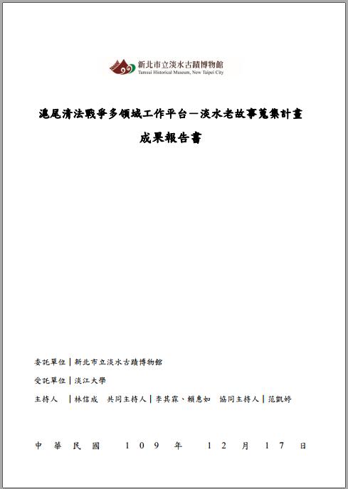 滬尾清法戰爭多領域工作平台 ─淡水老故事蒐集計畫