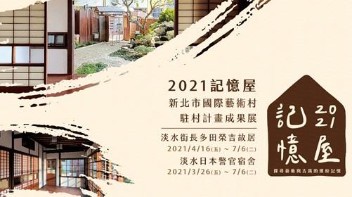 2021記憶屋—新北市國際藝術村駐村計畫成果展【防疫暫停開放】