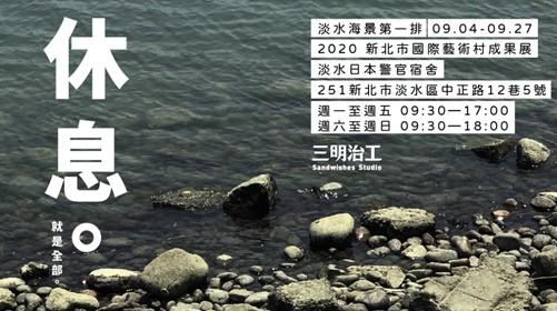 2020新北市國際藝術村成果展-淡水海景第一排