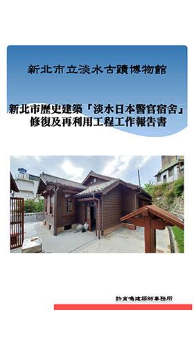 新北市歷史建築「淡水日本警官宿舍」修復及再利用工程工作報告書