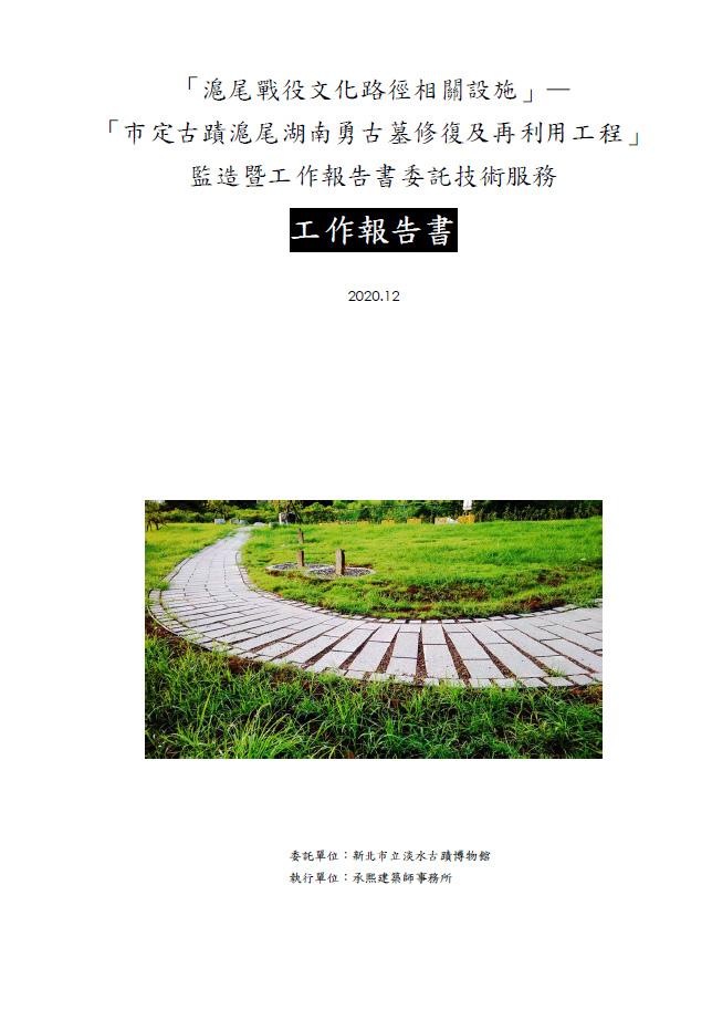 市定古蹟滬尾湖南勇古墓修復及再利用工程工作報告書