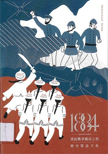 1884清法戰爭滬尾之役:歷史探訪手札