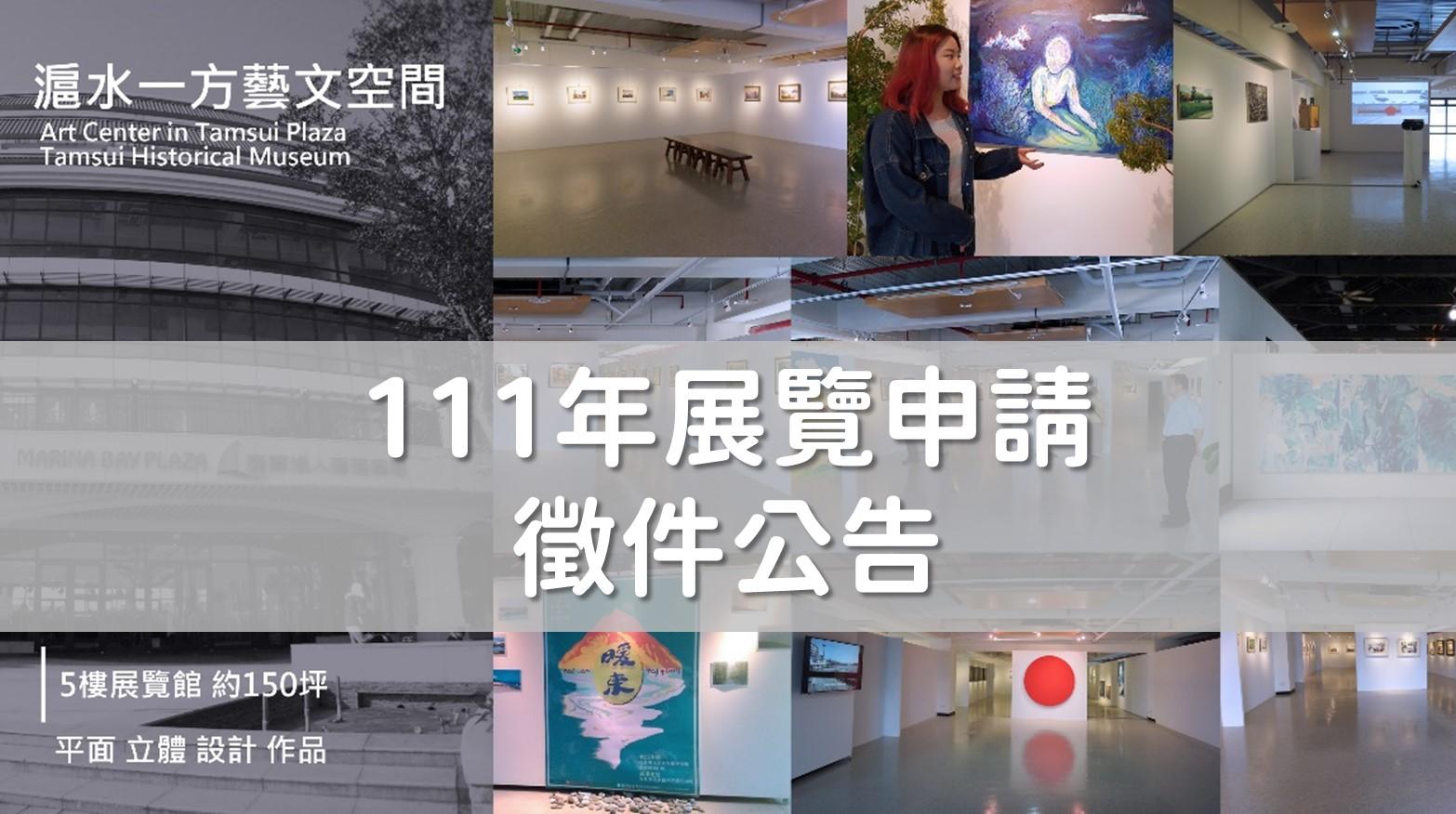 111年展覽申請徵件公告