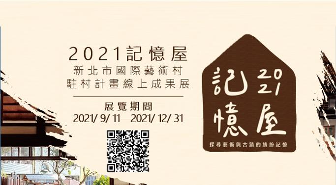 2021記憶屋—新北市國際藝術村駐村計畫線上成果展
