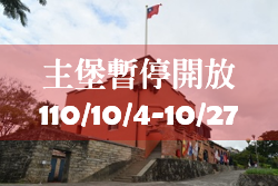 「紅毛城主堡」暫停開放公告